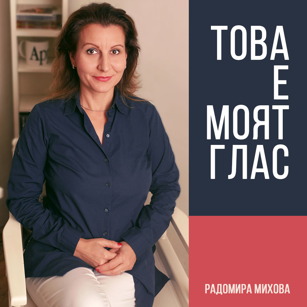 Радомира Михова
